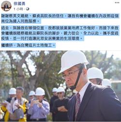 徐國勇臉書感謝蔡蘇信任