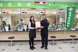 龍潭郵局接連攔截感情詐騙 警表揚感謝