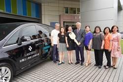 企業捐贈二手車提供失智長輩交通協助