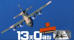 國防部同慶13天0確診 C-130H運輸機讓你抽