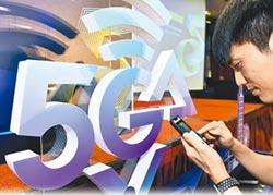 製造業連5黑 5G通訊看好
