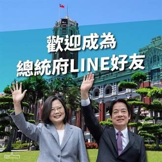 總統府啟用Line帳號 要讓民眾掌握府重要訊息