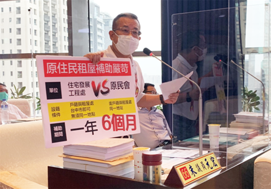 市議員朱元宏表示,台中市原住民因就業、就學選擇移居都市,面對經濟弱勢的原住民族,市府開出租屋補助條件卻相對嚴苛。(陳世宗攝)