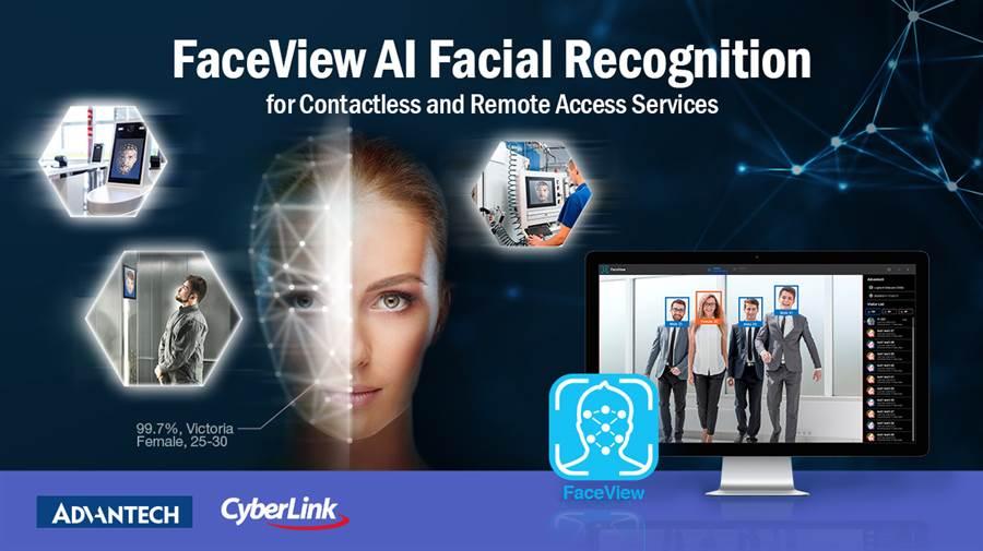 工業電腦大廠研華攜手多媒體廠商訊連,推出整合訊連科技AI推理引擎FaceMe的AI臉部辨識工業App「FaceView」。(研華提供)