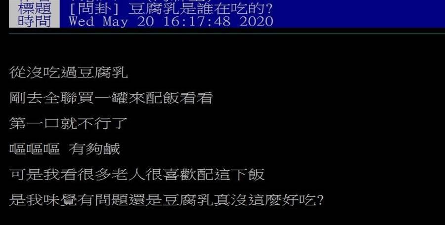 有民眾認為豆腐乳「有夠鹹」!馬上釣出老饕傳授「正宗吃法」。(摘自PTT)