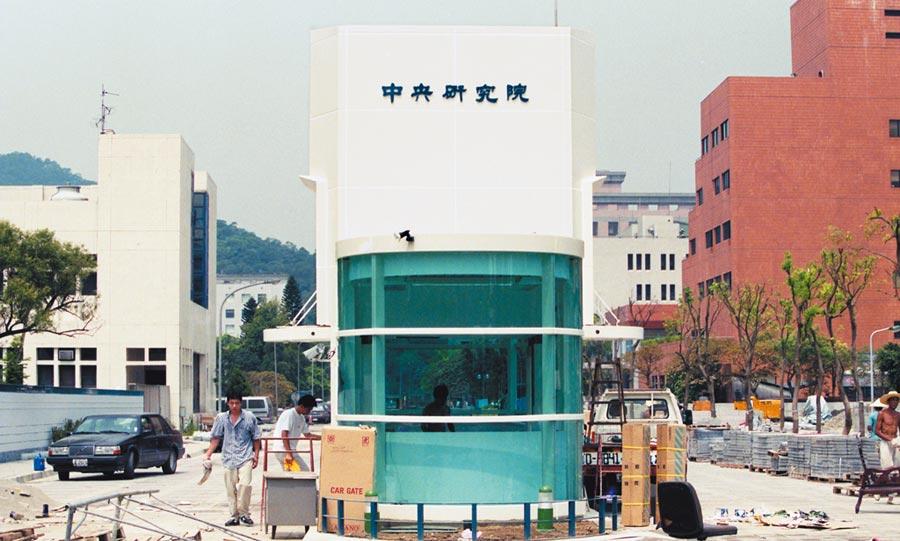 1998年的中央研究院大門。(姜永年攝)
