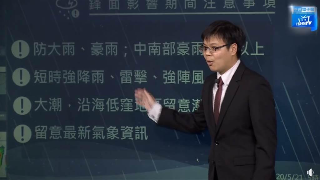 氣象局記者會說明近期雨量。(摘自中時電子報)