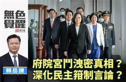 無色覺醒》 賴岳謙:府院宮鬥洩密真相?深化民主箝制言論?