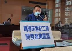 李榮鴻關心未登記工廠權益  市府:朝輔導合法化努力