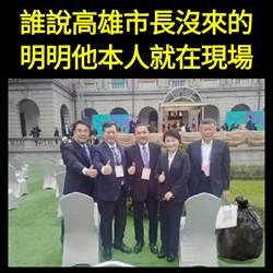 「六都」市長合影韓國瑜遭影射垃圾 高市府怒轟:低級