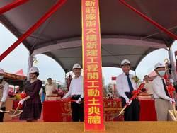華固首度揮軍新莊廠辦 將打造總銷70億元大案