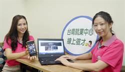 畢業季遇防疫 找頭路免擔心 台南就業中心首辦線上徵才