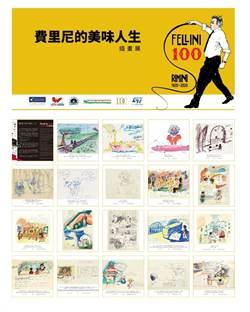 台北國際書展線上看!名家推閱讀 揭秘費里尼如何饗美味