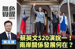 無色覺醒》 賴岳謙:蔡英文520演說一!兩岸關係發展何在?