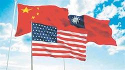 慎防中美在台灣衝突