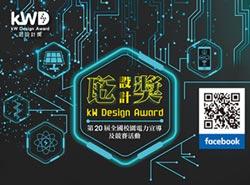 看台電瓩設計獎 線上頒獎典禮抽好禮