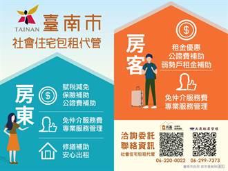 想當房東又節稅?台南市社會住宅包租代管計畫召喚你