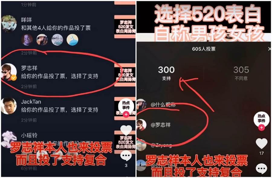 羅志祥被抓包投票「贊成復合周揚青」。(圖/微博)