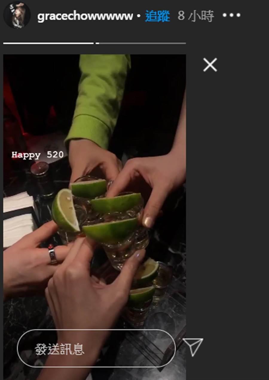 周揚青與友人慶祝「520」。(圖/周揚青IG)