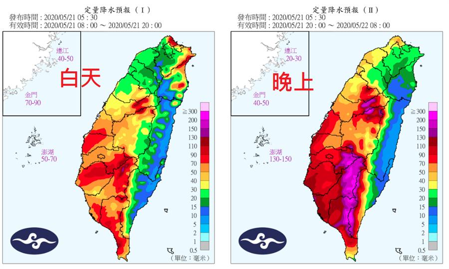 左圖為21日白天降雨分布,右圖為21日晚上降雨分布,中南部雨勢最大。(氣象局)