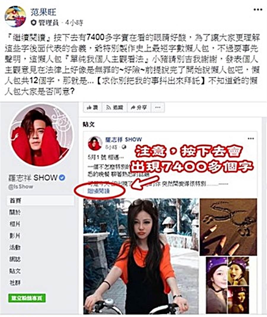 網友分享小豬懺情文懶人包。(圖/翻攝爆廢公社臉書社團)