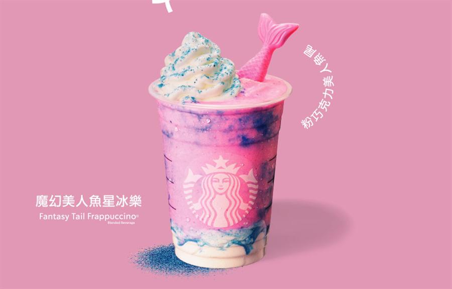 星巴克推出夢幻飲品「魔幻美人魚星冰樂」引發討論(圖/翻攝自星巴克官網)