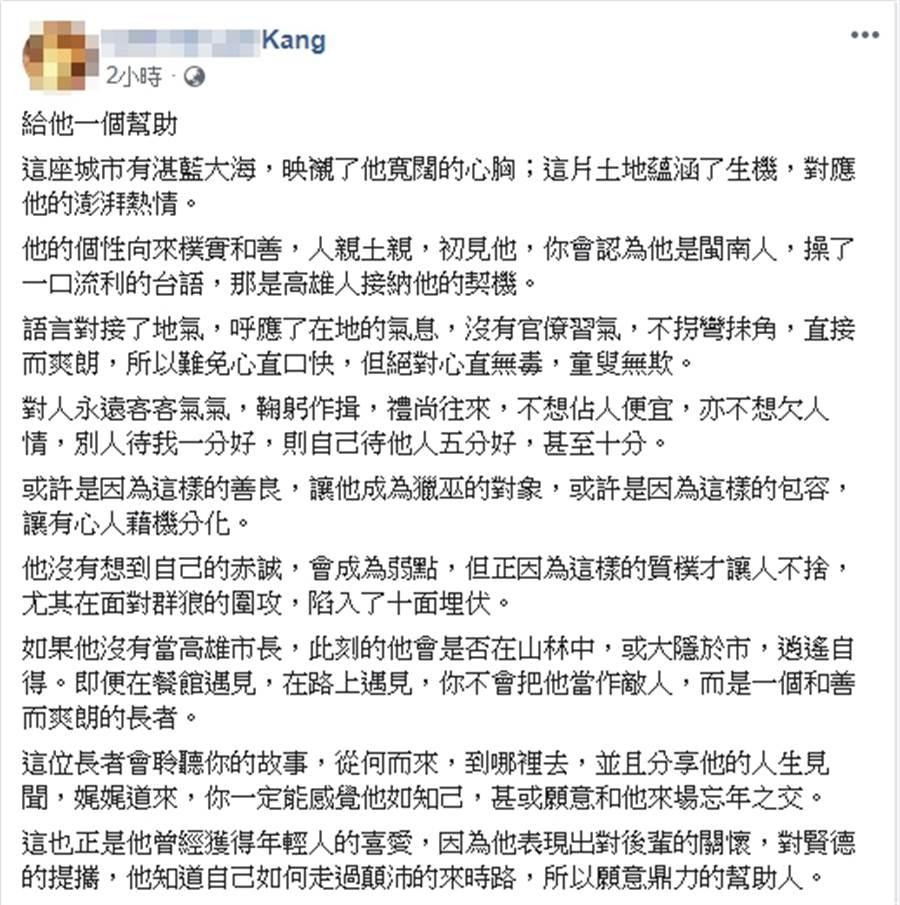 網友發文挺韓。(圖/翻攝自挺韓網友 臉書)