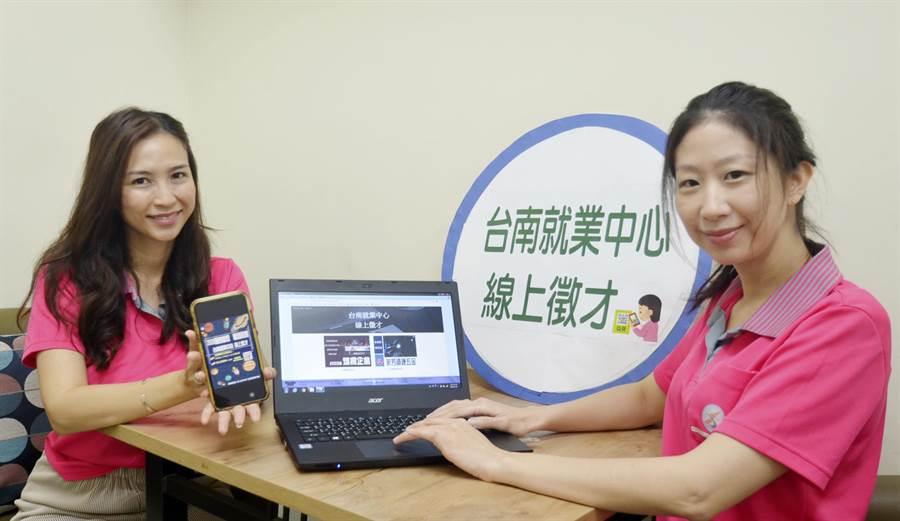 因應畢業季,台南就業中心即日起至6月5日舉辦線上徵才活動,總計851個工作機會。(曹婷婷攝)