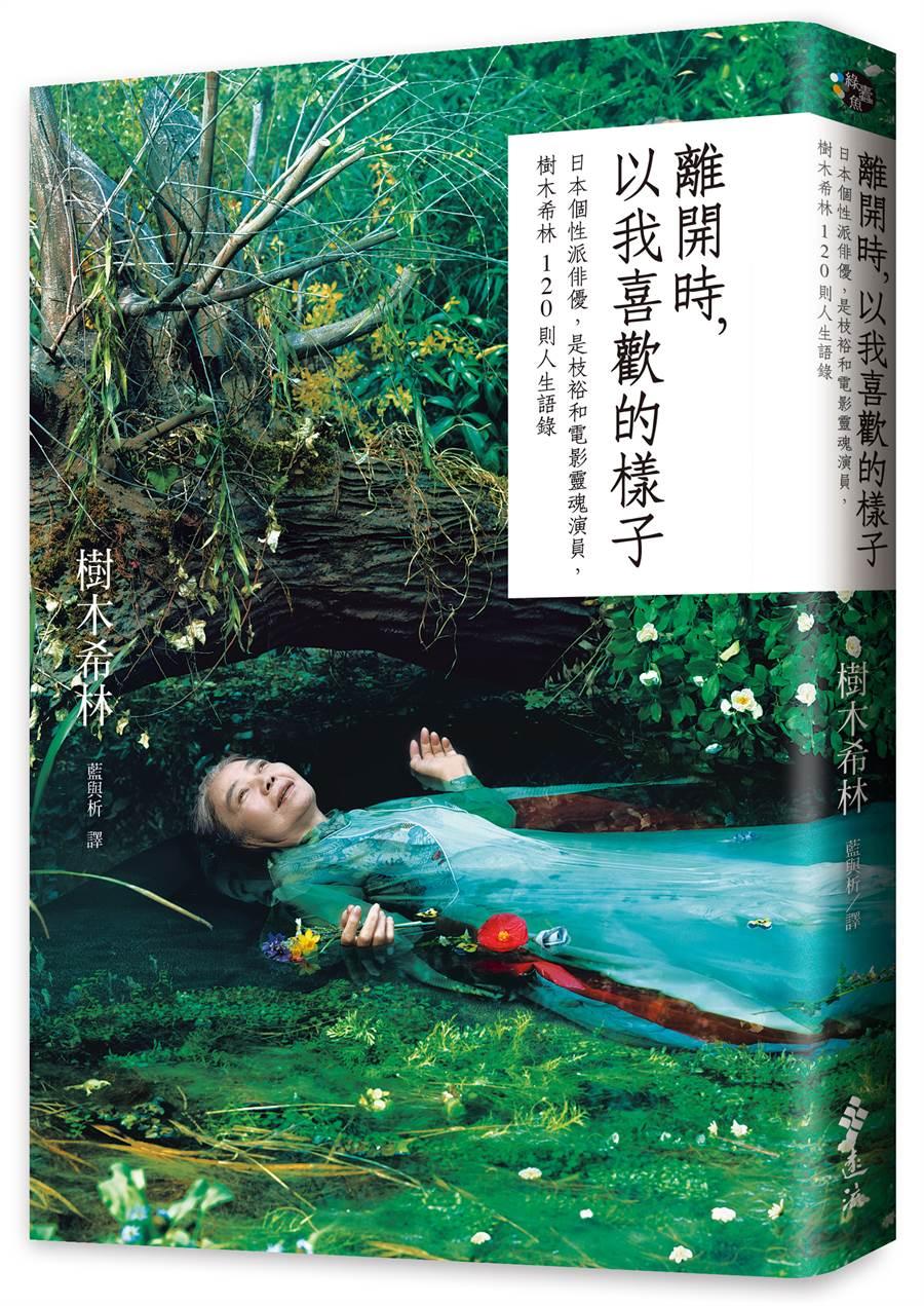 圖/《離開時,以我喜歡的樣子:日本個性派俳優,是枝裕和電影靈魂演員,樹木希林120則人生語錄》/遠流出版提供