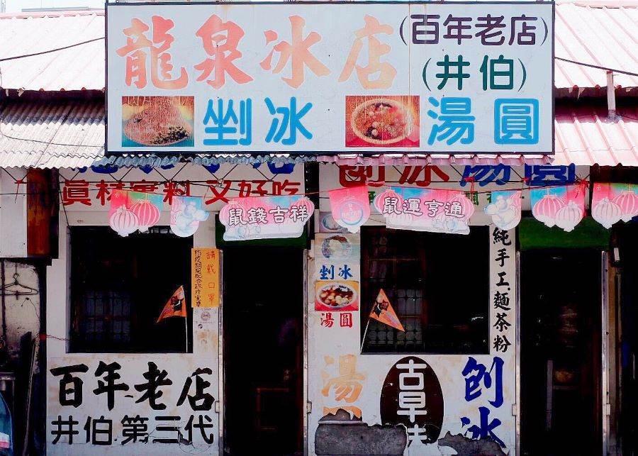 《想見你》拍攝地點_龍泉冰店。(KKday 提供)