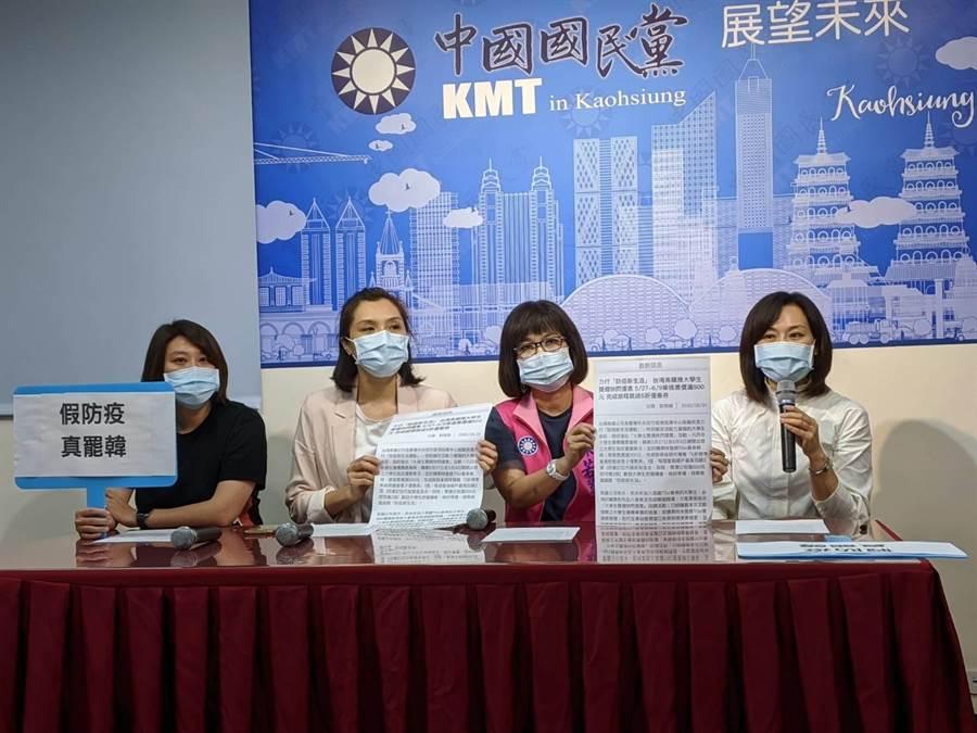國民黨高雄巿議員陳麗娜(右起)、陳若翠、李眉蓁、黃香菽21日質疑高鐵針對大學生推出的快閃活動是「假防疫、真罷韓」。(曹明正攝)