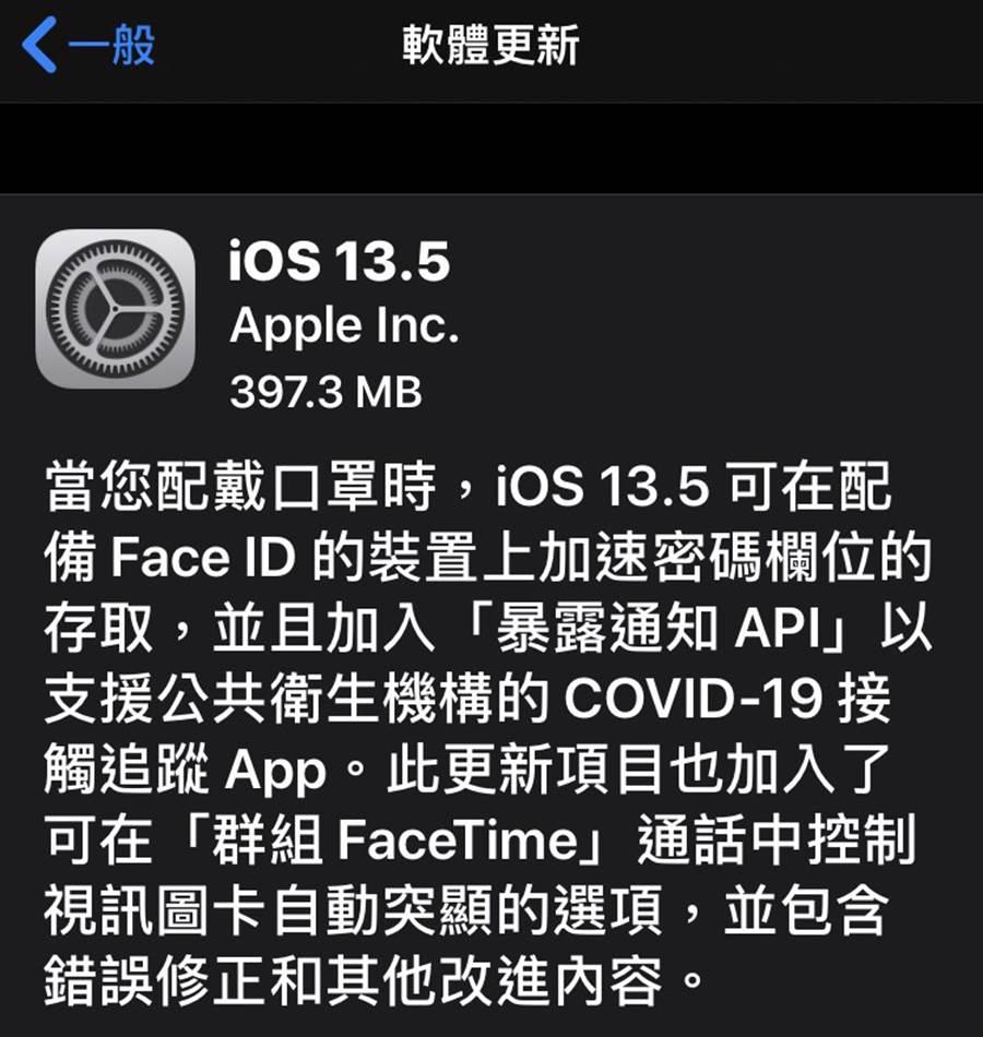 蘋果因應防疫需求小幅更新 iOS,新釋出的 iOS 13.5。圖/截圖自蘋果手機