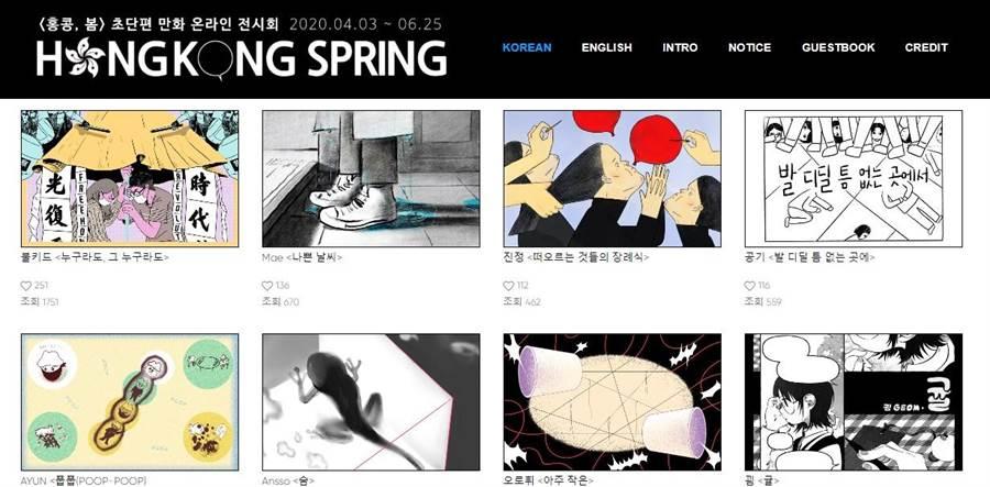 韓國漫畫家為聲援香港市民發起的反送中運動,紛紛繪製短篇漫畫描繪他們所看到的香港抗爭,為香港市民打氣。(摘自香港之春官網)