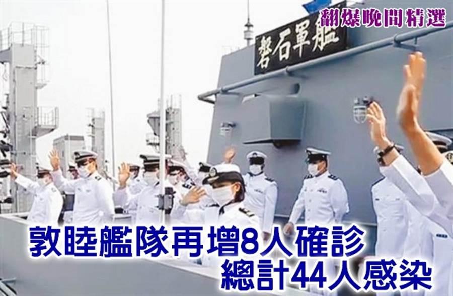 敦睦艦隊再增8人確診 總計44人感染