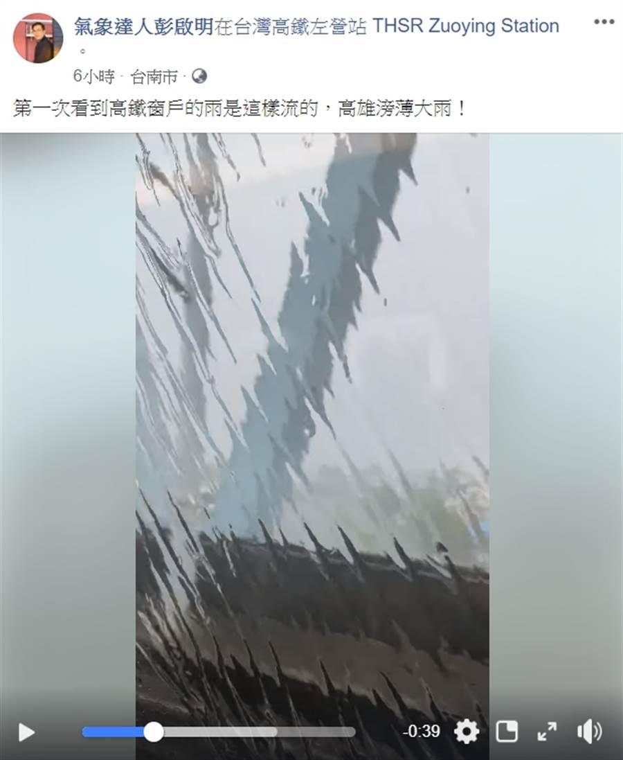 彭啟明今天搭高鐵時,第一次看到高鐵窗戶雨像瀑布一樣垂直留下,直呼雨真的大得很誇張 (圖/翻攝自彭啟明臉書)