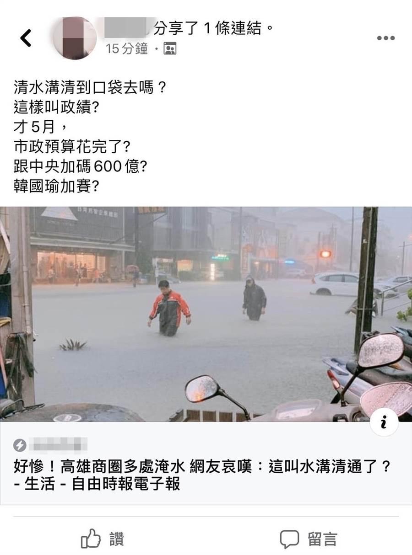 網友以舊聞PO文。(高巿府提供/曹明正高雄傳真)