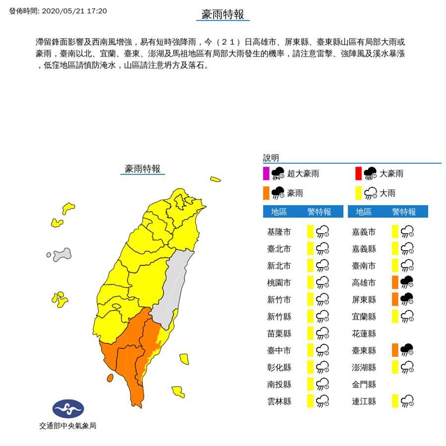 全台受到滯留鋒影響,加上西南風增強,中央氣象局今(21)也針對全台多縣市發布豪、大雨特報。(中央氣象局提供)