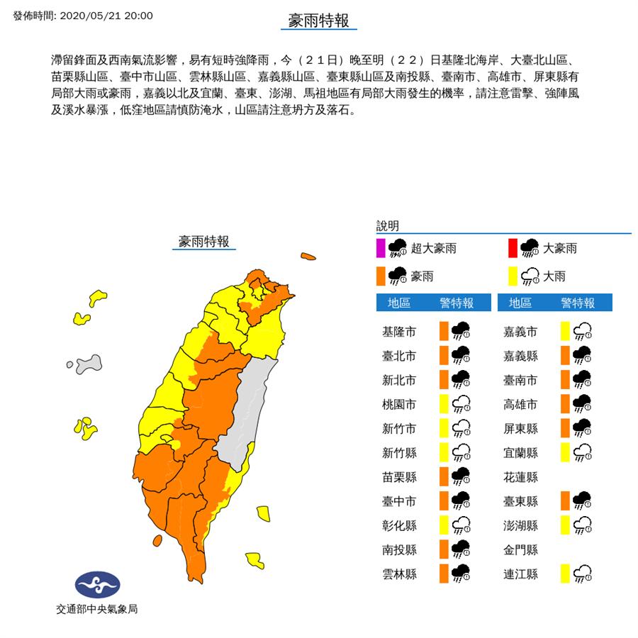 明日將迎來這波強降雨高峰,各地嚴防大雨及豪雨成災。(取自氣象局)