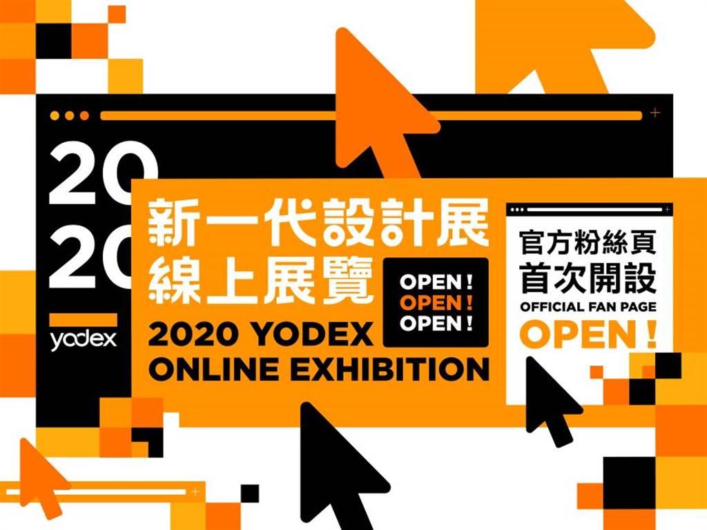 2020新一代設計展 線上展覽5月22日正式開展。(設研院提供)
