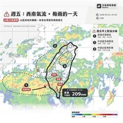 今西南氣流加鋒面雙重影響 南部嚴防豪雨成災