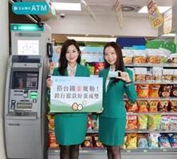 在全家台鐵店鋪 用玉山ATM跨行提款送茶葉蛋