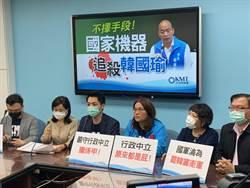高鐵大學生優惠、國防大學考試延期 藍委批國家機器追殺韓