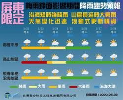 大雨影響 屏東獅子鄉2國小下午停班停課