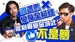 【玩FUN飯】邋遢男變身全紀錄 犀利哥變金城武「不是夢」!