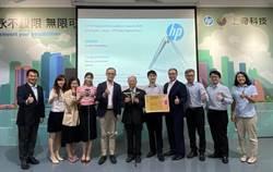 台灣積層工業攻數位印刷 獲惠普數位印刷卓越獎
