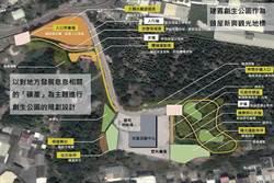 苗縣城鎮之心獲千萬補助 頭屋將蓋礦產主題創生公園
