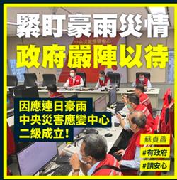 中央災害應變中心二級開設  蘇揆提醒國人注意