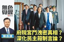 賴岳謙:府院宮鬥洩密真相?深化民主箝制言論?