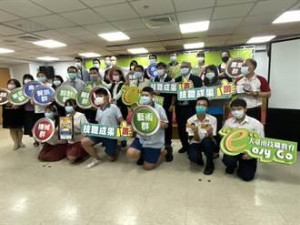 職業試探「e」起來 台南發表首本國中技職教育宣導成果手冊