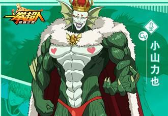《一拳超人:最強之男》深海王抽中率提升 超強技能S級英雄全輸他